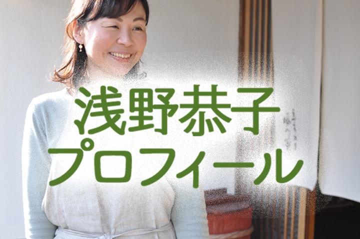 浅野恭子プロフィール