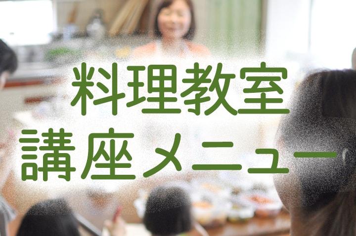 料理教室講座メニュー