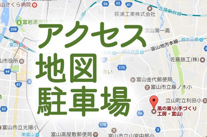 アクセス・地図・駐車場
