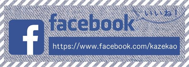 風の薫りFacebook