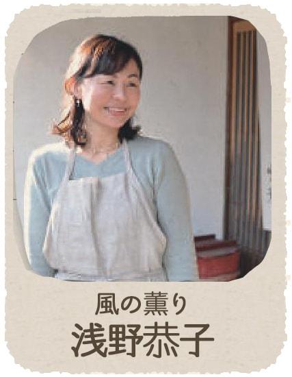 風の薫り 浅野恭子