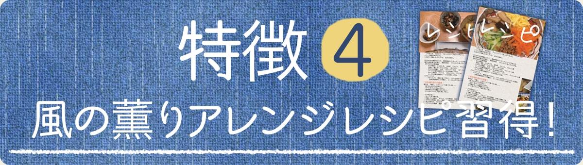 特徴4 風の薫りアレンジレシピ習得!