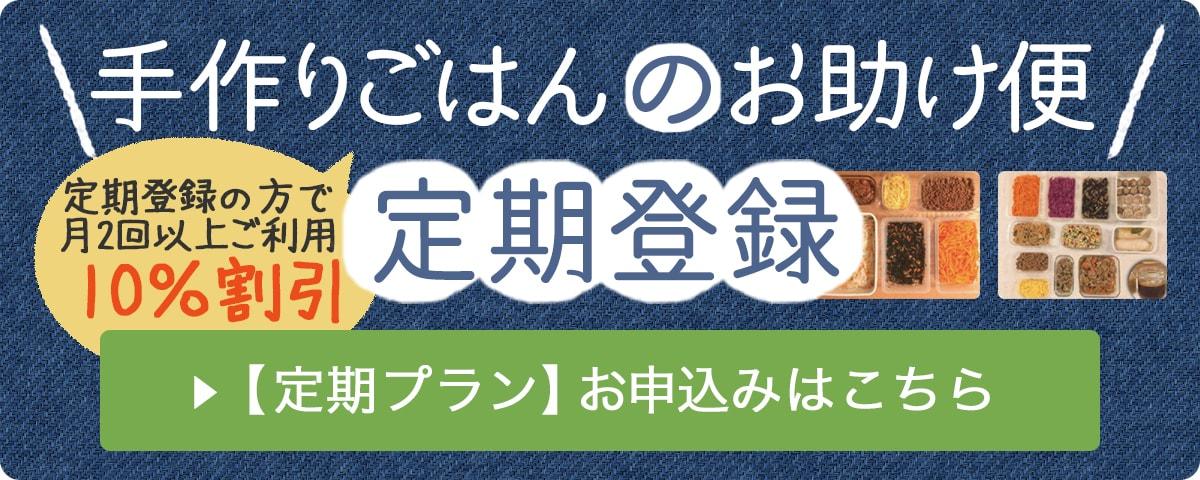 手作りごはんのお助け便【定期登録お申し込みはこちら】