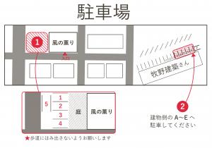 風の薫り駐車場図(1)