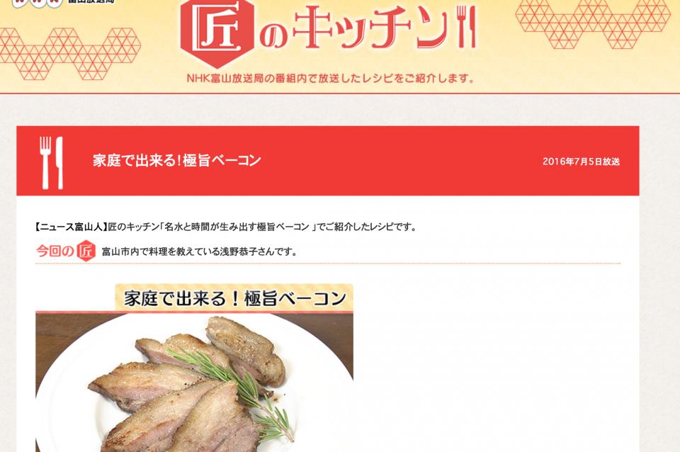 【テレビ取材】ニュース富山人『ベーコン作り』に出演しました。