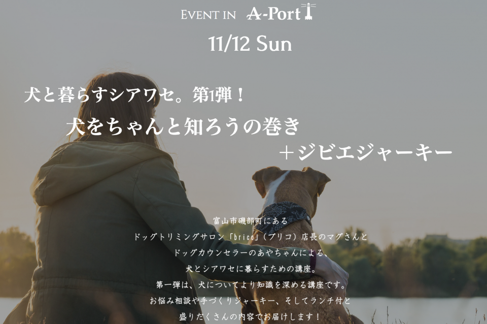 犬と暮らすシアワセ。犬をちゃんと知ろう in A-Port(2017年11月12日)